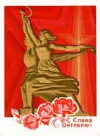 Советская открытка