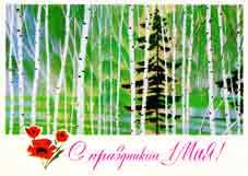 с праздником 1 <i>открытка</i> мая
